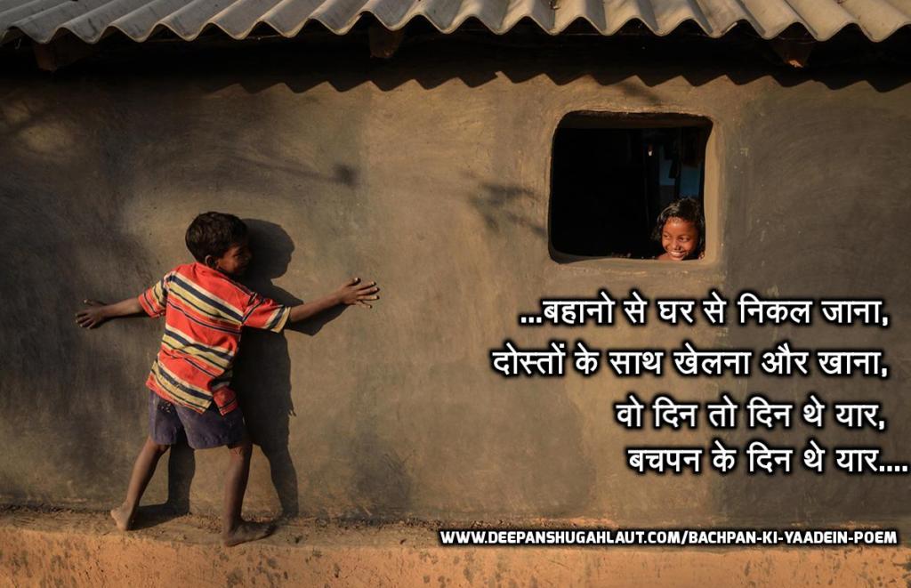 bachpan-ki-yaadein-hindi-poem