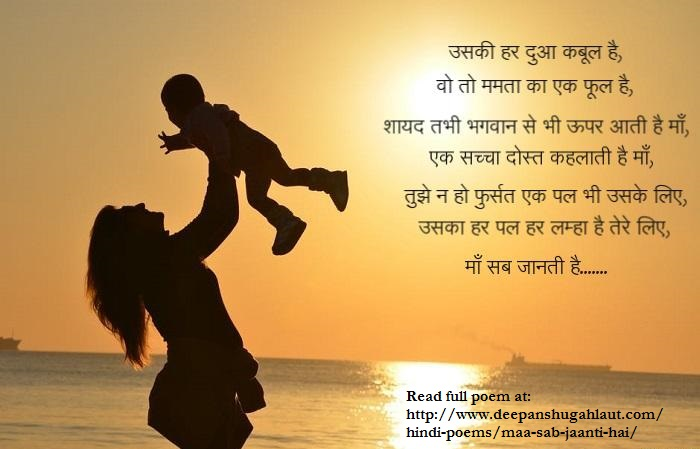maa sab jaanti hai hindi poem